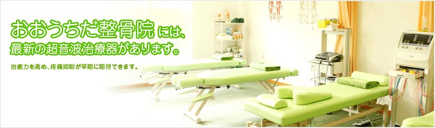 交通事故後遺症・むち打ち治療は、おおうちだ整骨院にお任せください。