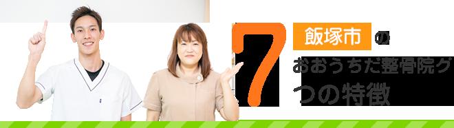 飯塚市の整骨院グループの7つの特徴